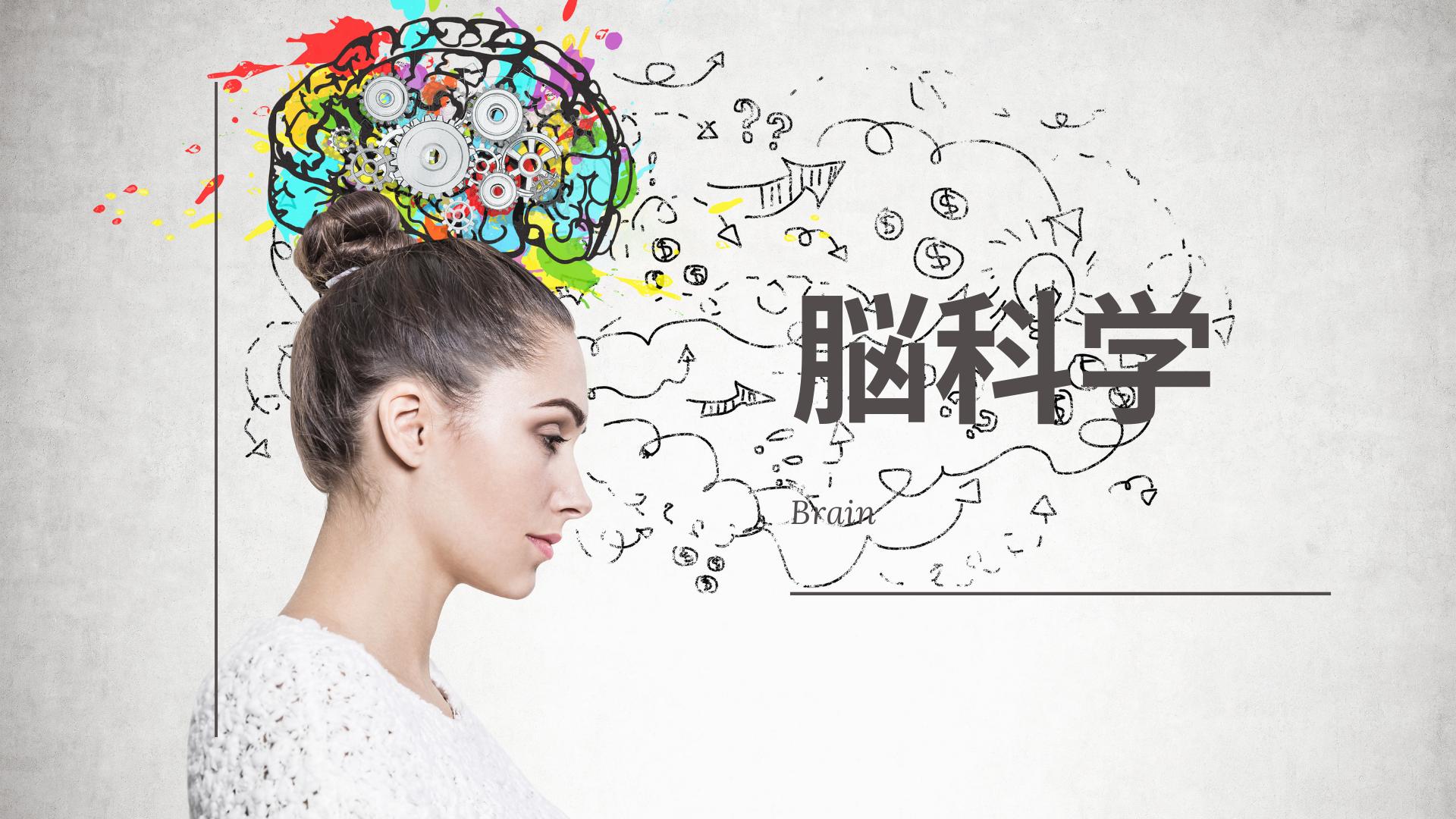 脳科学メンタルトレーニング