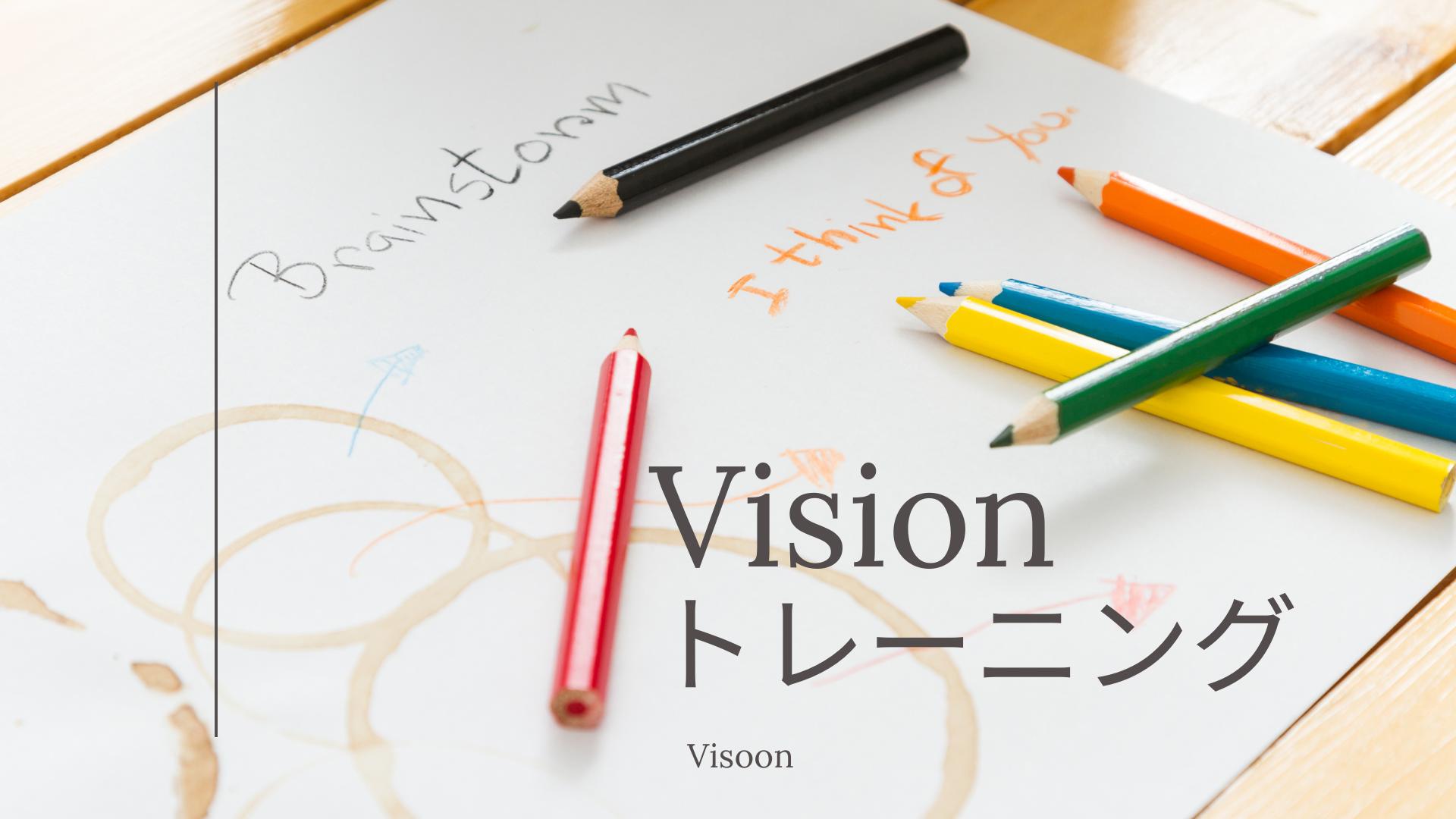Visionトレーニング