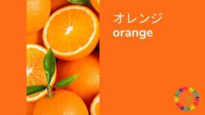 オレンジの会告知1